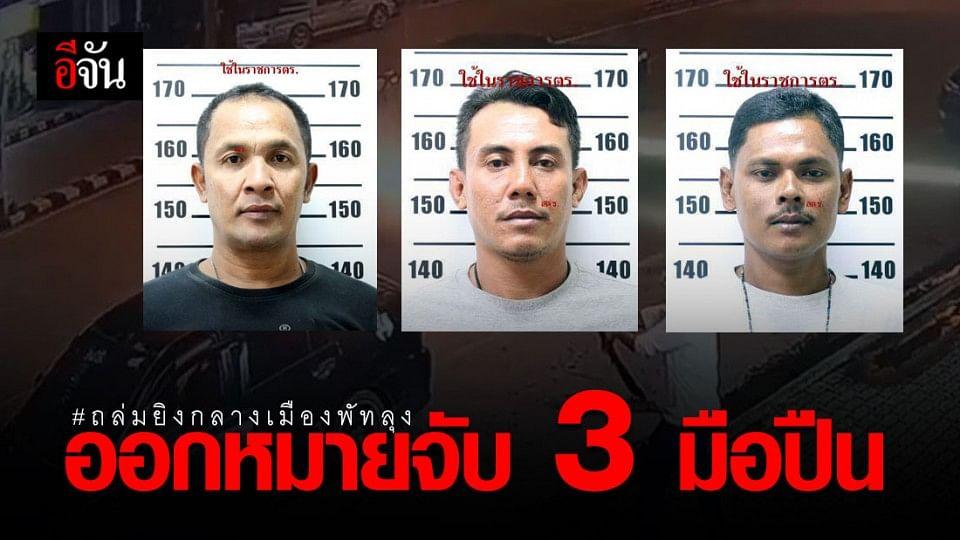ตำรวจออกหมายจับ 3 ผตห.ถล่มยิงอริกลางเมืองพัทลุง
