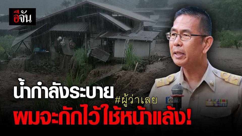 ผู้ว่าฯเลย คาดภายในวันนี้ สถานการณ์น้ำท่วมจะคลี่คลาย พร้อมฟื้นฟู