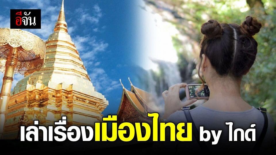 ไกด์ไทย ฟังทางนี้! ททท. ชวนเล่าเรื่องเมืองไทยสวยงาม ผ่านโครงการ Amazing Thailand Guide Sharing