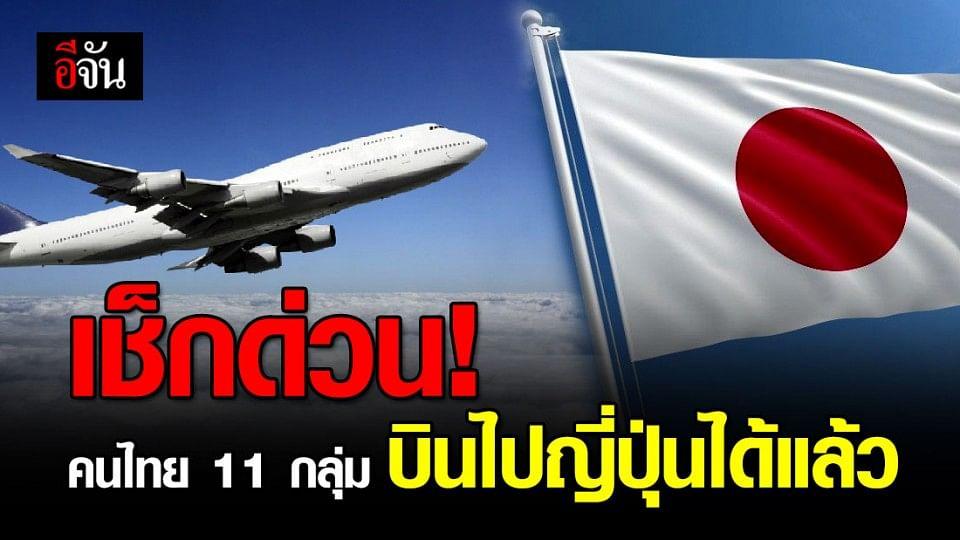 แดนปลาดิบเปิดแล้ว ! คนไทยกลุ่มไหน สามารถเดินทางไปญี่ปุ่นได้บ้าง ?