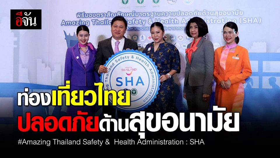 ปรบมือรัวๆ ผู้ประกอบการกว่า 500 ราย ใน กทม. รับมอบตราสัญลักษณ์ SHA มีความปลอดภัยด้านสุขอนามัย