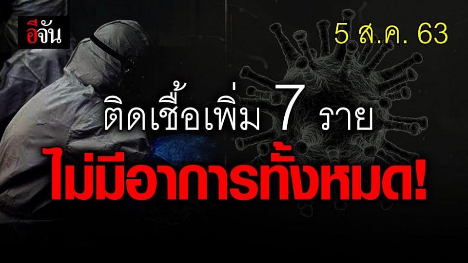 ไทยติดเชื้อเพิ่ม 7 ราย เป็นคนไทยและชาวต่างชาติ ทั้งหมดไม่มีอาการ