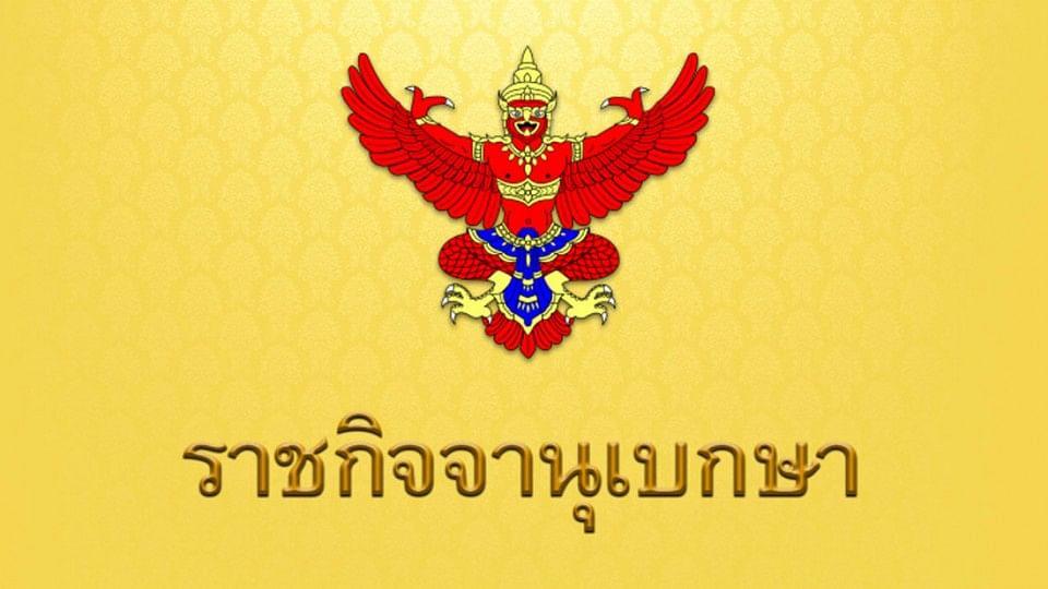 ด่วน! พระบรมราชโองการ ประกาศแต่งตั้งรัฐมนตรี