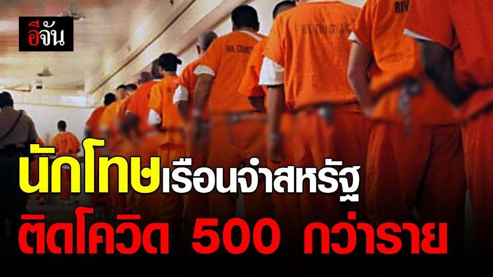 เรือนจำสหรัฐฯ พบนักโทษติดโควิด-19 มากกว่า 500 ราย