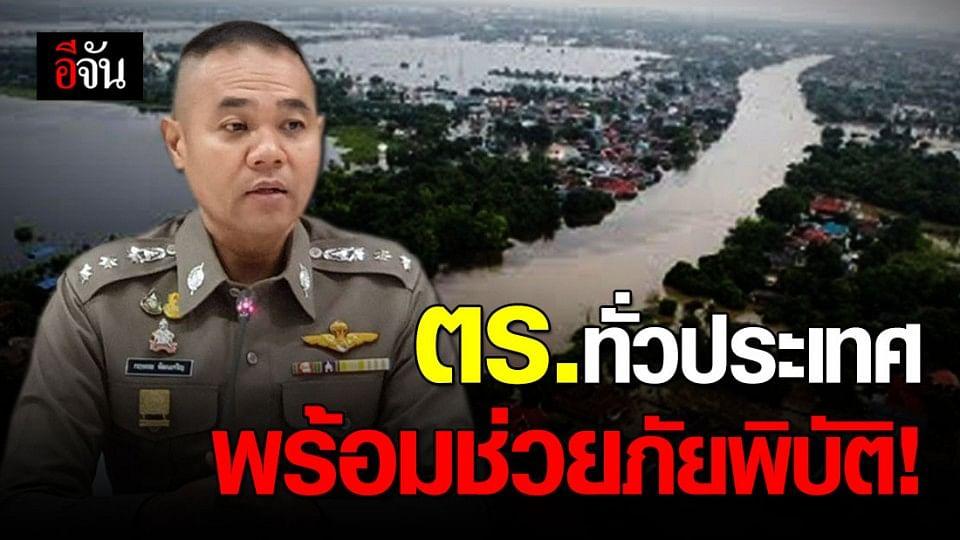 ตำรวจไม่ทิ้งประชาชน! เตรียมความพร้อมช่วยเหลือเหตุภัยพิบัติ
