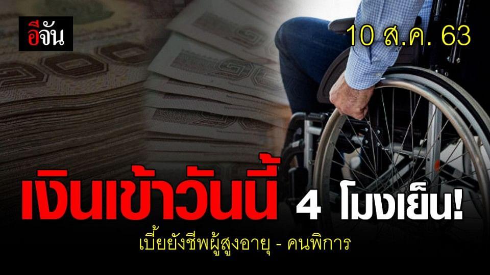 เริ่มจ่ายวันนี้ 4 โมงเย็น! เบี้ยยังชีพผู้สูงอายุ-คนพิการ