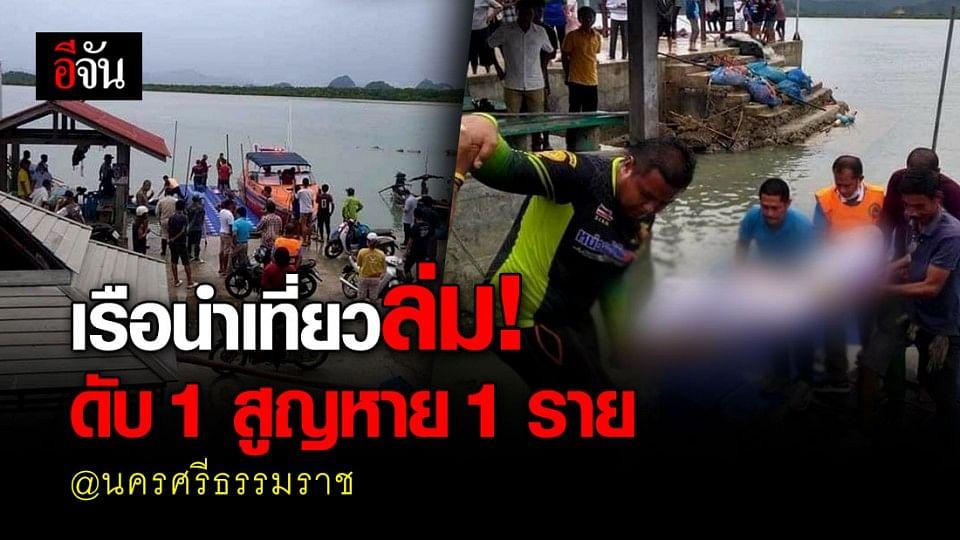สุดเศร้า...เรือประมงนำเที่ยว คลื่นซัดล่มกลางทะเล อ่าวหาดท้องเนียน พบ นทท.ดับ 1 ราย คนขับเรือสูญหาย