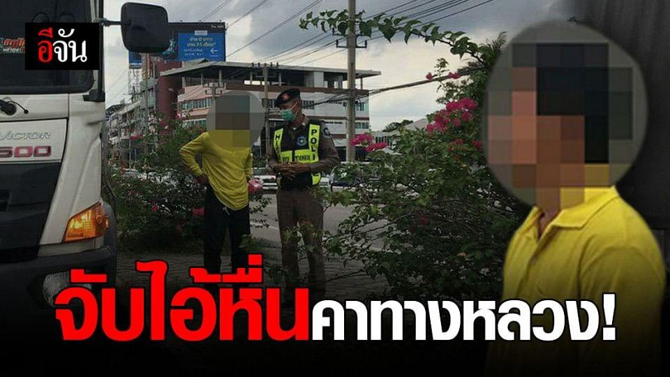 จับไอ้หื่นวัย 29 ปี หลังบุกหอพักหวังขืนใจสาว หลบหนีไปขับ 18 ล้อ ตจว.