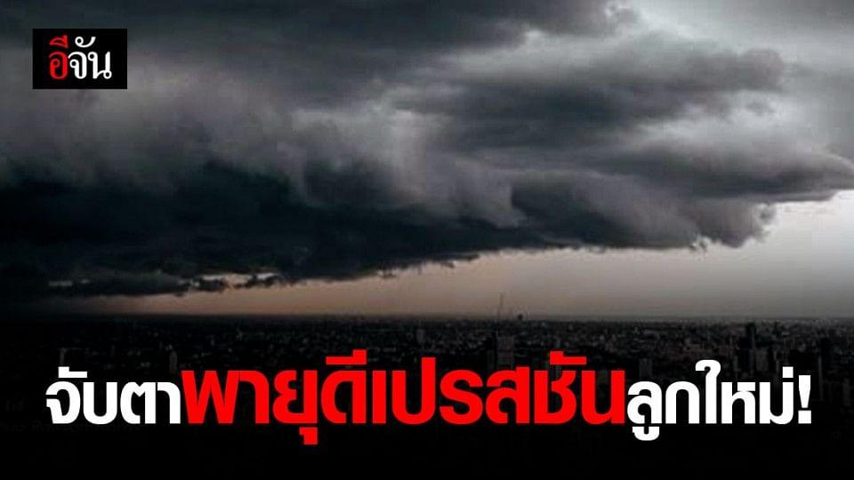 อุตุฯ เตือนจับตาดูพายุลูกใหม่ ดีเปรสชันในทะเลจีนใต้
