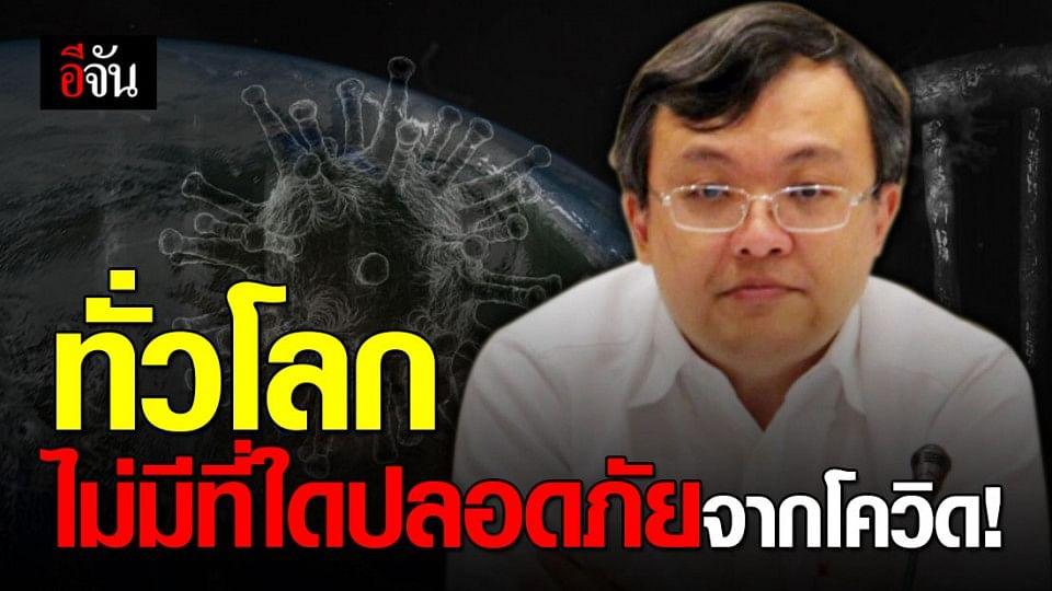 หมอธีระ ชี้ ทั่วโลกไม่มีที่ใดปลอดภัยจากโควิด เตือนไทย การ์ดอย่าตก!