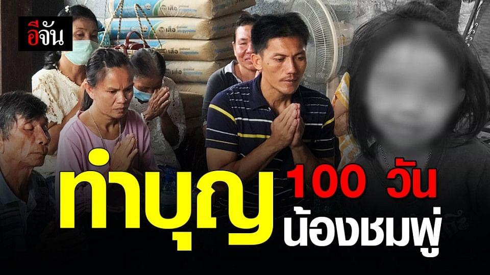 ครบ 100 วันที่น้องชมพู่เสียชีวิต ครอบครัวจัดงานทำบุญ อุทิศส่วนกุศล