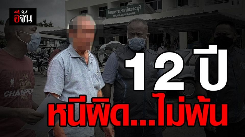 จับเฒ่าวัย 77 ปี ยิงคนตาย ก่อนหนีคดีนาน 12 ปี