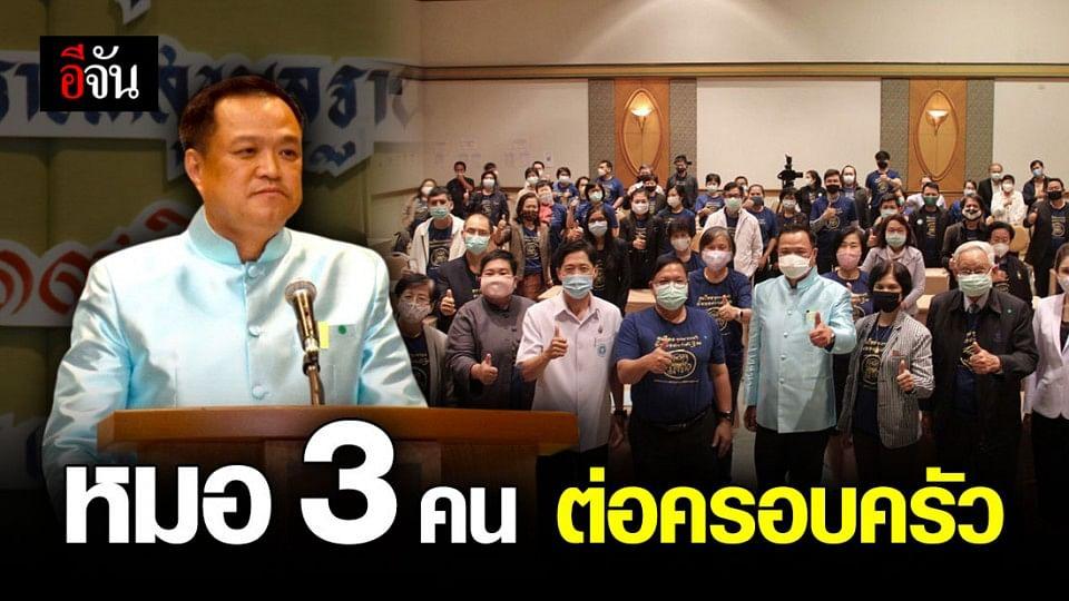 อนุทิน ให้คนไทยทุกครอบครัว มีหมอประจำตัว 3 คน