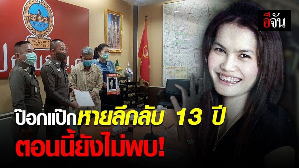 ป๊อกแป๊กสาวร้อยเอ็ด หายปริศนา 13 ปี ครอบครัววอนตำรวจรื้อคดี ตามหาอีกครั้ง