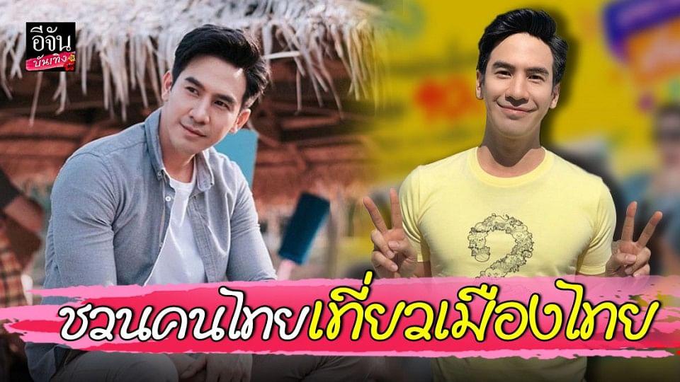 """""""โป๊ป ธนวรรธน์"""" เป็นตัวแทนประชาสัมพันธ์กระตุ้นการท่องเที่ยว ชวนคนไทยเที่ยวเมืองไทย"""
