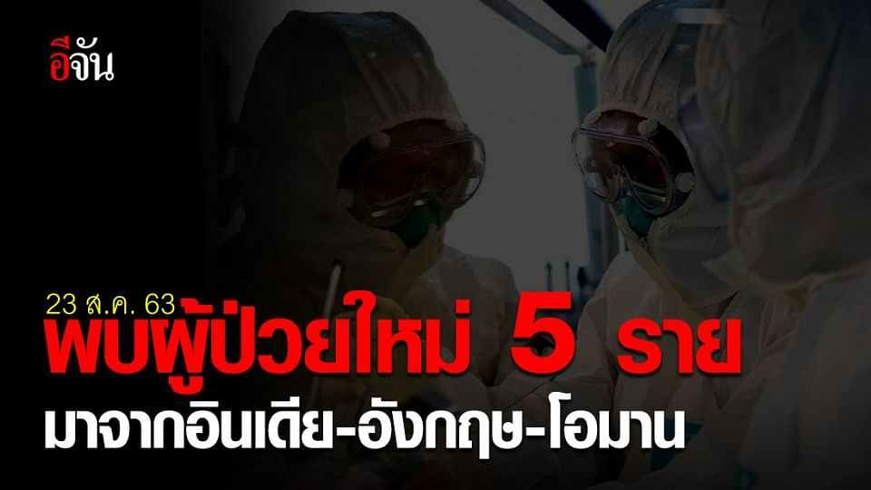 ศบค.รายงาน พบผู้ป่วยรายใหม่เพิ่ม 5 ราย กลับมาจาก 3 ประเทศ