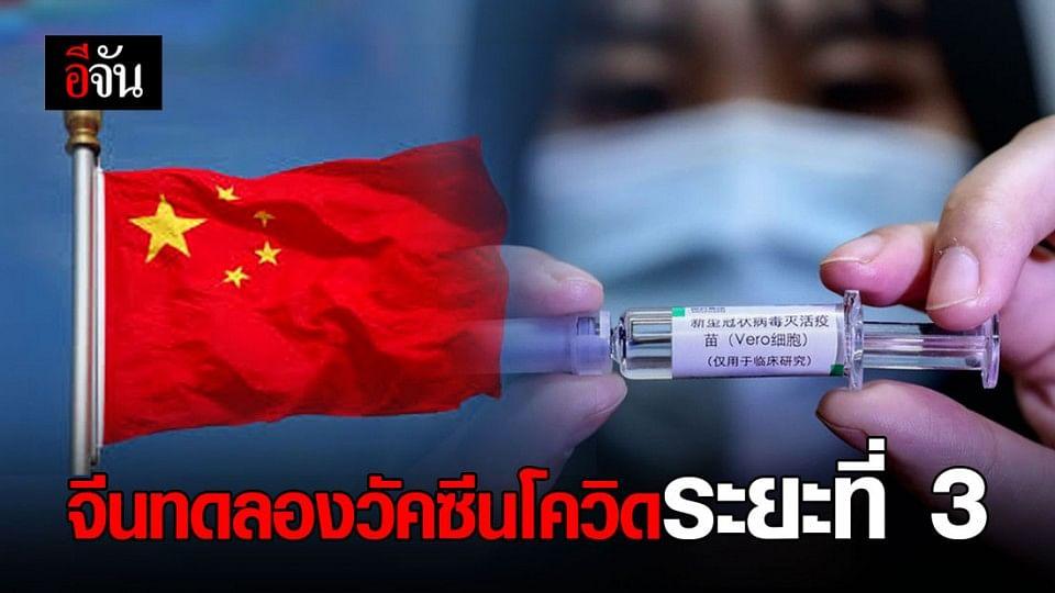 เริ่มทดลองระยะที่ 3 วัคซีนโควิด-19 ชนิดเชื้อตายของจีน