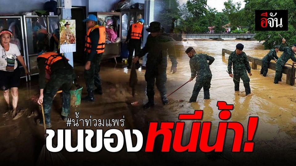 กองทัพภาคที่ 3 ระดมกำลังเข้าช่วยเหลือผู้ประสบอุทกภัยในภาคเหนือ