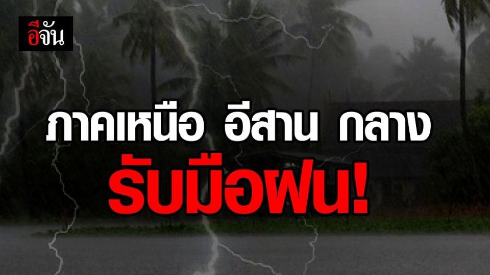 ภาคเหนือ อีสาน กลาง ฝนตกหนัก กรมอุตุฯ เตือนระวังท่วมฉับพลัน