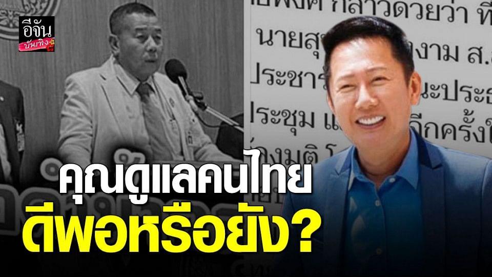 """""""ณวัฒน์"""" สุดทน! ปมซื้อเรือดำน้ำที่ใช้งบมหาศาล ถามกลับดูแลคนไทยดีพอหรือยัง?"""