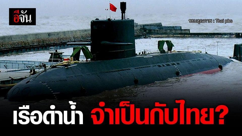 สรุปม้วนเดียว! เรือดำน้ำ 2 ลำ มูลค่ากว่า 2 หมื่นล้าน ครม.อนุมัติ ซื้อเพื่อปกป้องประเทศ ?