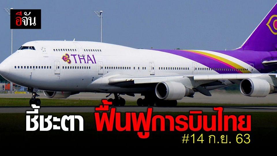 ศาลล้มละลาย นัดฟังคำสั่งแผนฟื้นฟูการบินไทย 14 ก.ย. นี้