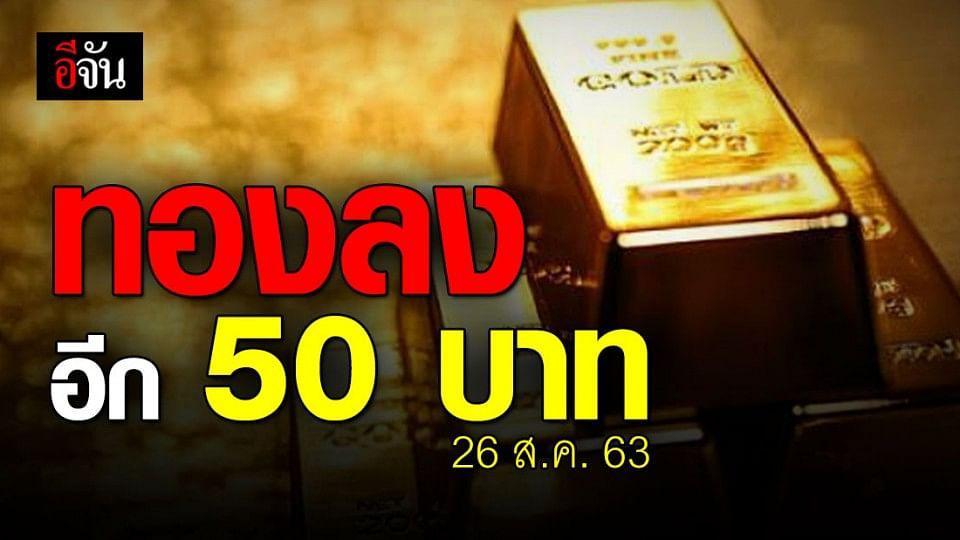 ทองลง 50 บาท ทองรูปพรรณขายออกบาทละ 29,150 บาท