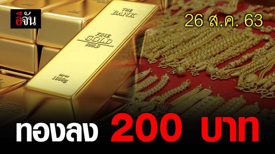 วันนี้ทองลง 200 บาท ทองรูปพรรณขายออกบาทละ 29,000 บาท