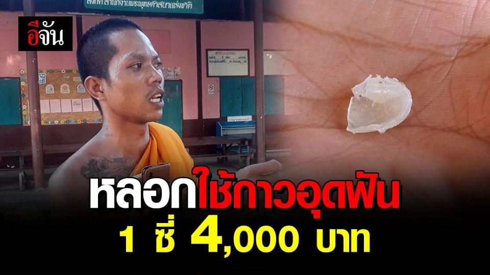 บาปกรรมแท้ๆ มิจฉาชีพหลอกใช้กาวอุดฟันให้พระ ก่อนเรียกเงิน 4,000 บาท!