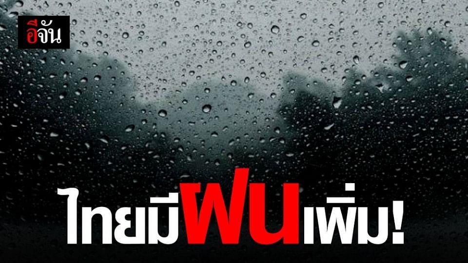 อุตุฯ เตือน 49 จังหวัดทั่วไทย รับมือฝนตกหนัก