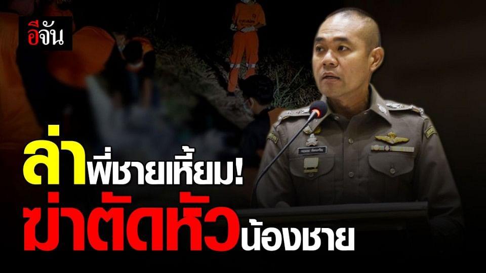 ตำรวจเร่งล่าพี่ชายโหด ฆ่าตัดหัวน้องชาย