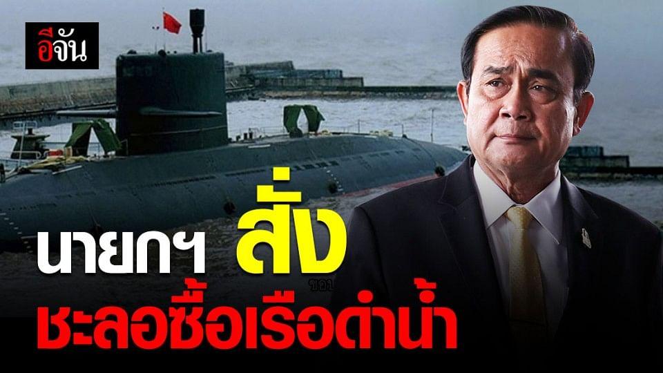 บิ๊กตู่ ชะลอซื้อเรือดำน้ำ ออกไปอีก 1 ปี เผยเอาเงินส่วนนี้ไปช่วยประชาชนก่อน