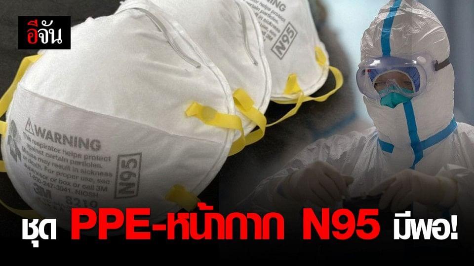 สธ. ยันไทยสำรองชุด PPE หน้ากาก - ยา พร้อมรับโควิด-19 ระลอก 2