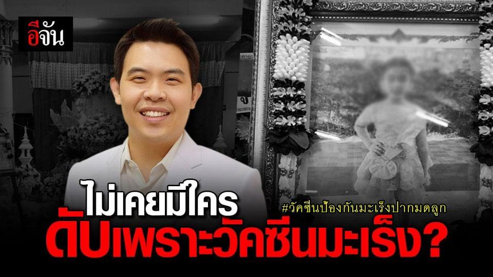 แพทย์ชี้หากน้องครีมดับเพราะวัคซีนป้องกันมะเร็งฯ ถือเป็นเคสแรกในไทย