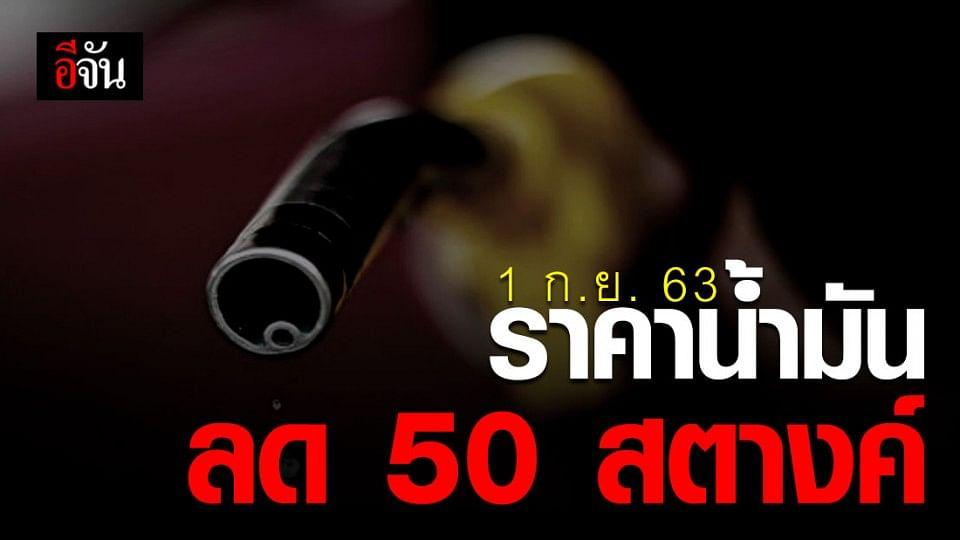 ถูกใจคนใช้รถ 1 ก.ย. 63 ราคาน้ำมันปรับลดราคา 50 สตางค์ รับต้นเดือน