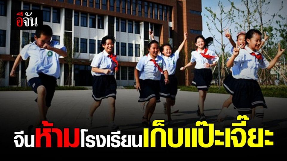 กระทรวงศึกษาธิการจีน สั่งเข้ม! ห้ามโรงเรียนแป๊ะเจี๊ยะ เพื่อส่งเสริมการศึกษาที่ยุติธรรมและเท่าเทียม