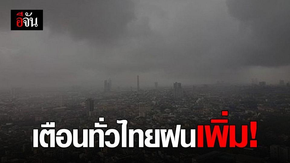 พยากรณ์อากาศ ทั่วทุกภาคมีฝนตก กทม.เตรียมรับมือฝนถล่ม!