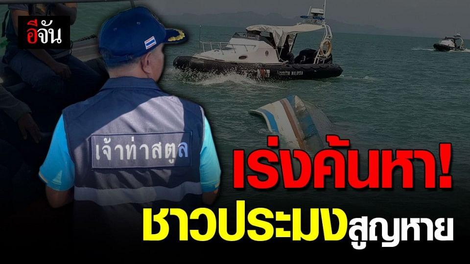 เร่งค้นหา ชาวประมงสูญหาย 1 ราย เหตุถูกเรือเจ้าหน้าที่มาเลเซียชน
