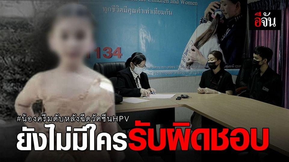 พ่อน้องครีม ร้องมูลนิธิปวีณาฯ ขอความเป็นธรรม ลูกสาวดับหลังฉีดวัคซีน HPV