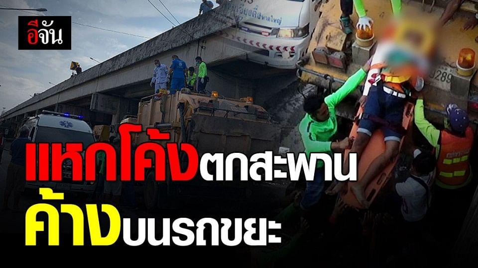 สองวัยรุ่นขับมอเตอร์ไซค์แหกโค้ง คนซ้อนกระเด็นตกสะพาน