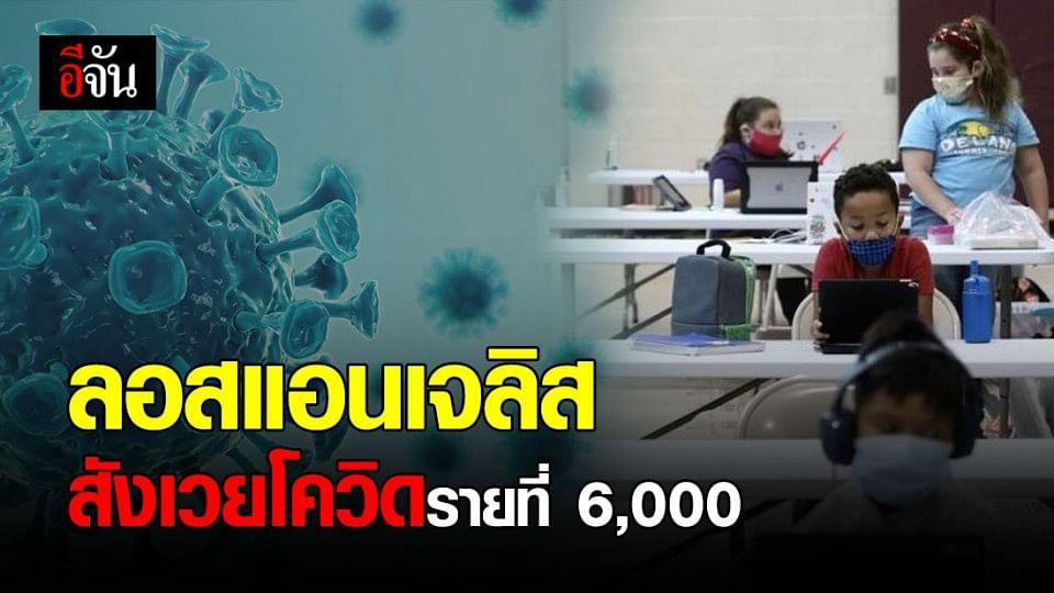 ลอสแอนเจลิส มีผู้เสียชีวิตจากโรคโควิด-19 กว่า 6,000 ราย