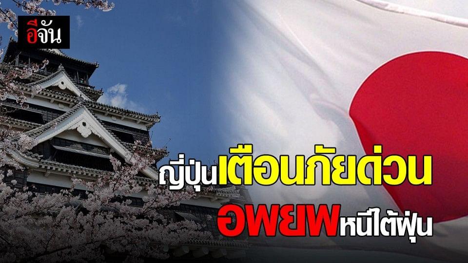 สถานกงสุลใหญ่ฯ เตือนคนไทยในญี่ปุ่น เตรียมอพยพ รับมือไต้ฝุ่นไห่เฉิน