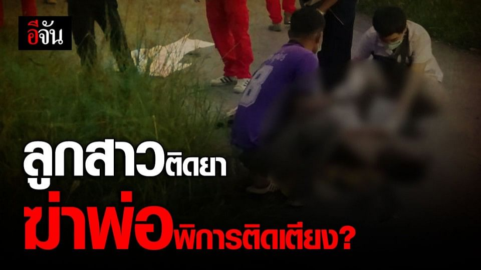 ผงะ! พบศพชายพิการ วัย 63 ปี ถูกทิ้งข้างถนน คาดลูกสาวติดยา ฆ่าพ่อตัวเอง