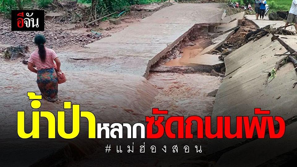 ฝนถล่มแม่ฮ่องสอน น้ำป่าหลากซัดถนนพังเสียหาย