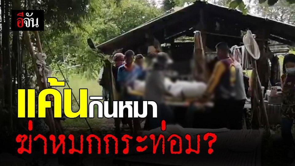 พบศพหนุ่มใหญ่ถูกฆ่าหมกกระท่อม คาดชนวนเหตุกินหมาชาวบ้าน