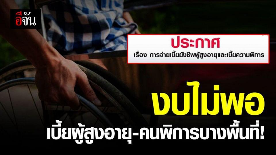 เลื่อนโอน เบี้ยผู้สูงอายุ-คนพิการ เหตุ งบไม่พอ
