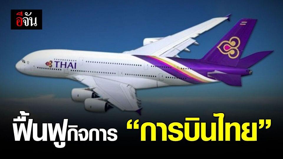 """ไฟเขียว! """"การบินไทย"""" ได้ฟื้นฟูกิจการ"""