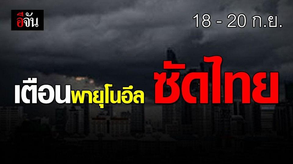 เตรียมรับมือพายุระดับ 3 (โซนร้อน) โนอึล วันที่ 18-20 ก.ย.นี้