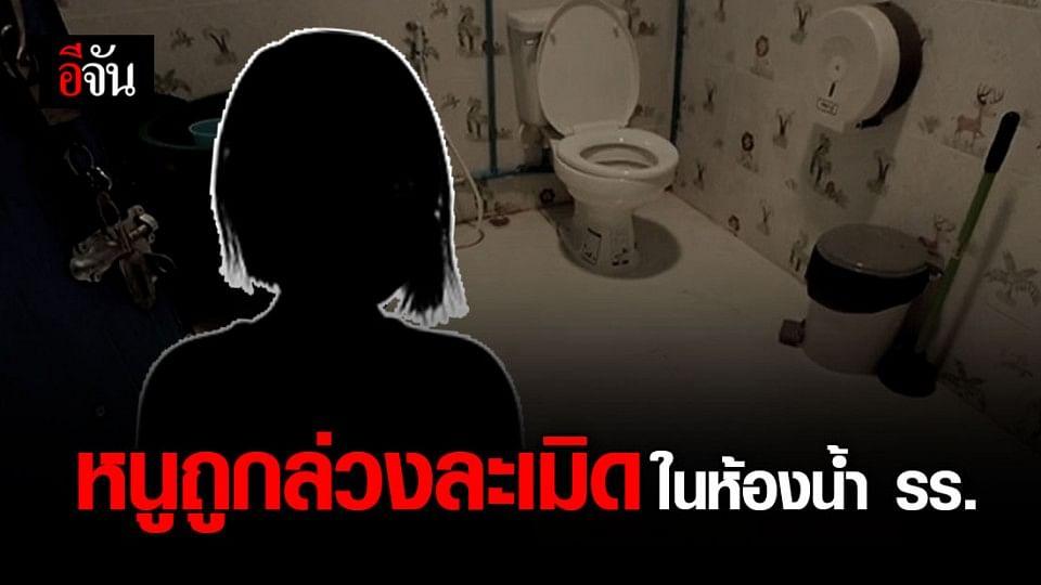 เด็ก 5 ขวบ ชี้จุดเกิดเหตุ ถูก 3 พี่ ป.5 ล่วงละเมิดในห้องน้ำ รร. พบเป็นมุมอับ