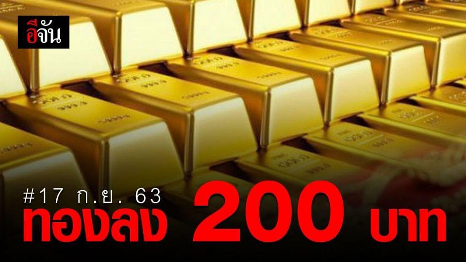เช้านี้! ทองลง 200 บาท ทองรูปพรรณ ขายออกบาทละ 29,250 บาท
